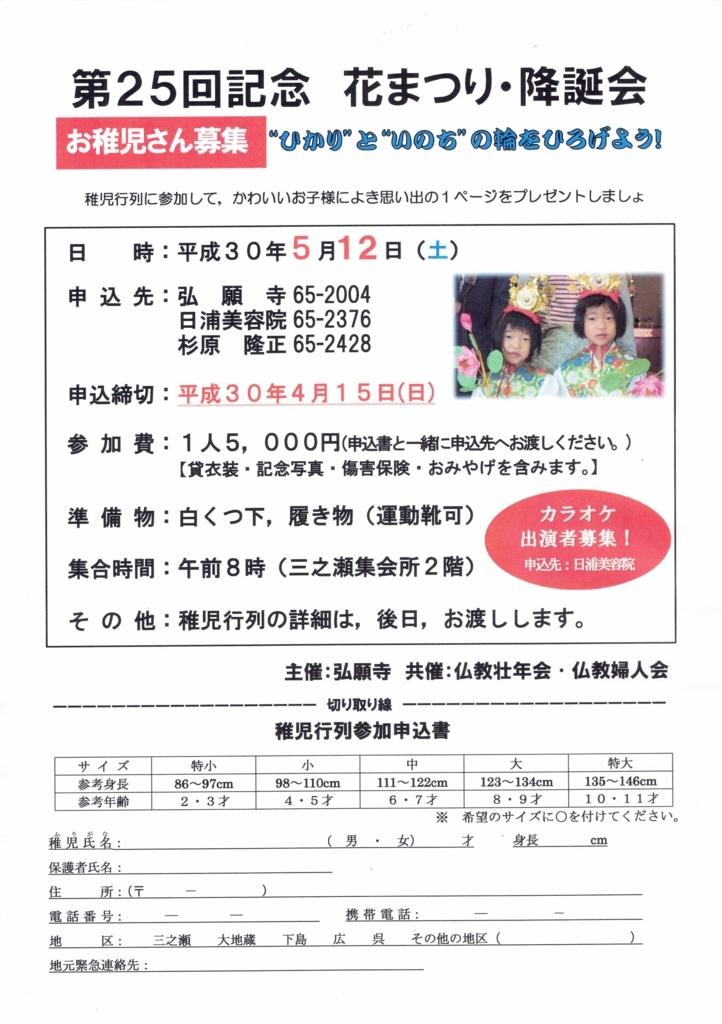 f:id:tobishima-life:20180310105307j:plain