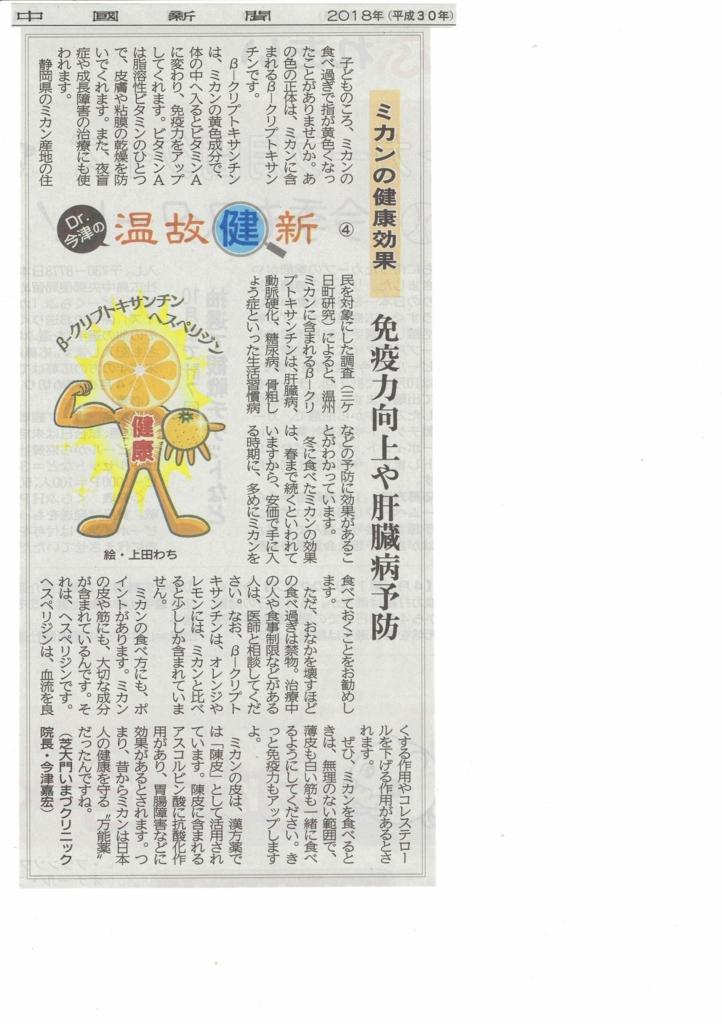 f:id:tobishima-life:20180321105619j:plain