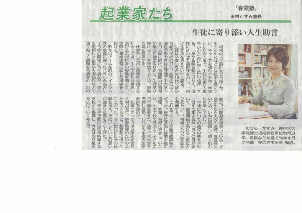 f:id:tobishima-life:20180420112554j:plain