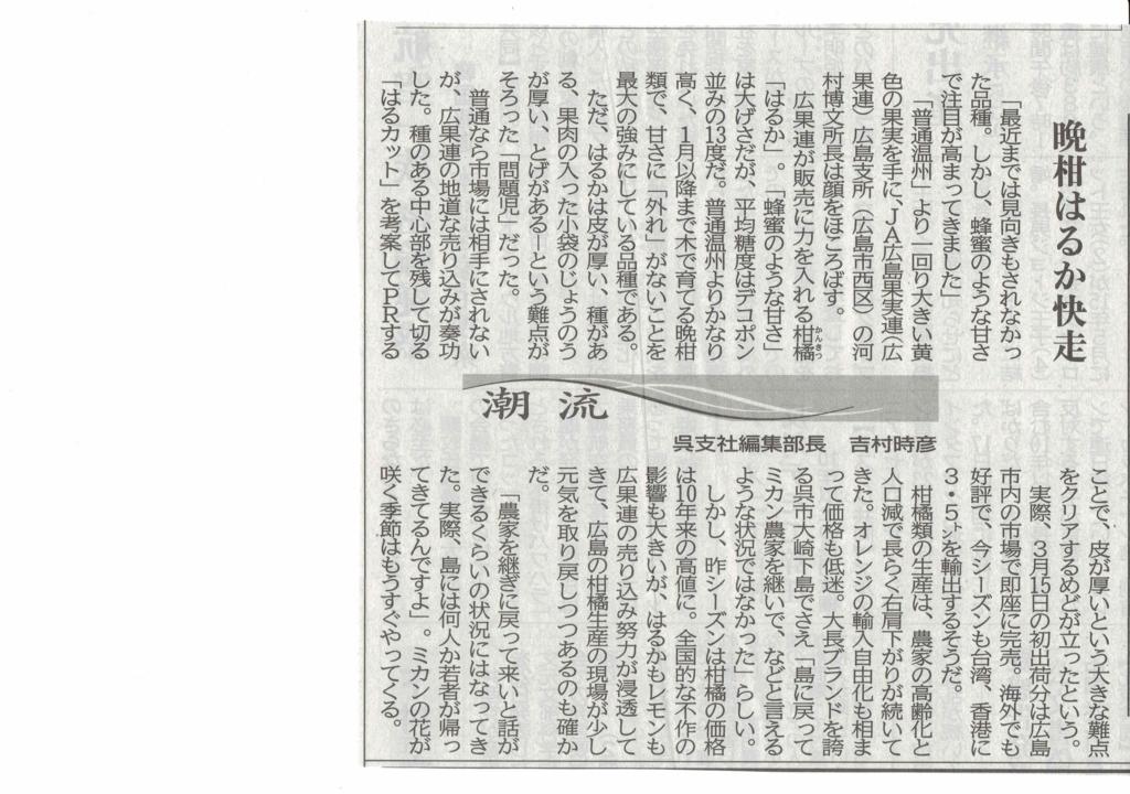 f:id:tobishima-life:20180424102443j:plain