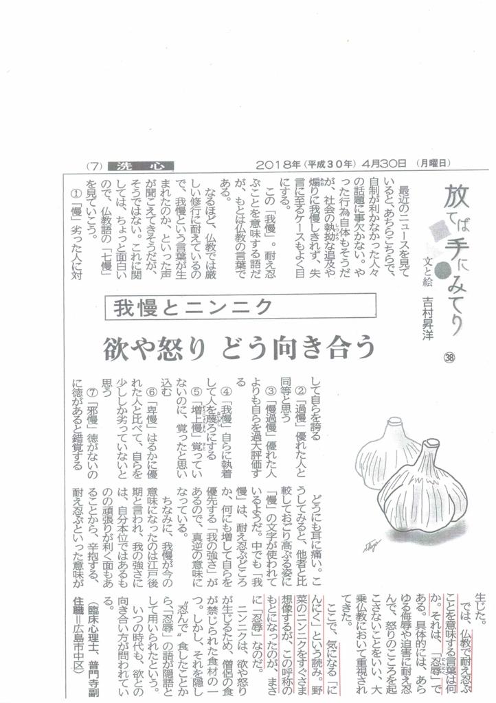 f:id:tobishima-life:20180430103228j:plain
