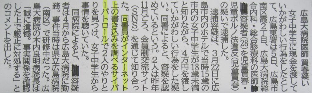 f:id:tobishima-life:20180706125425j:plain