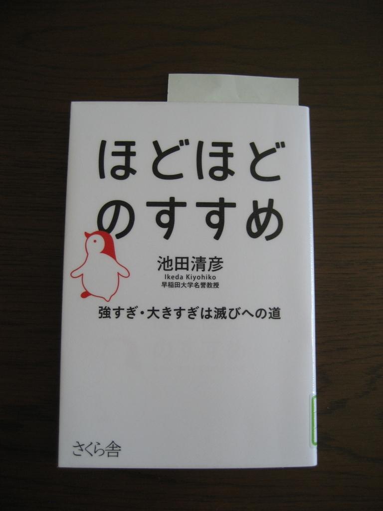 f:id:tobishima-life:20180803134058j:plain