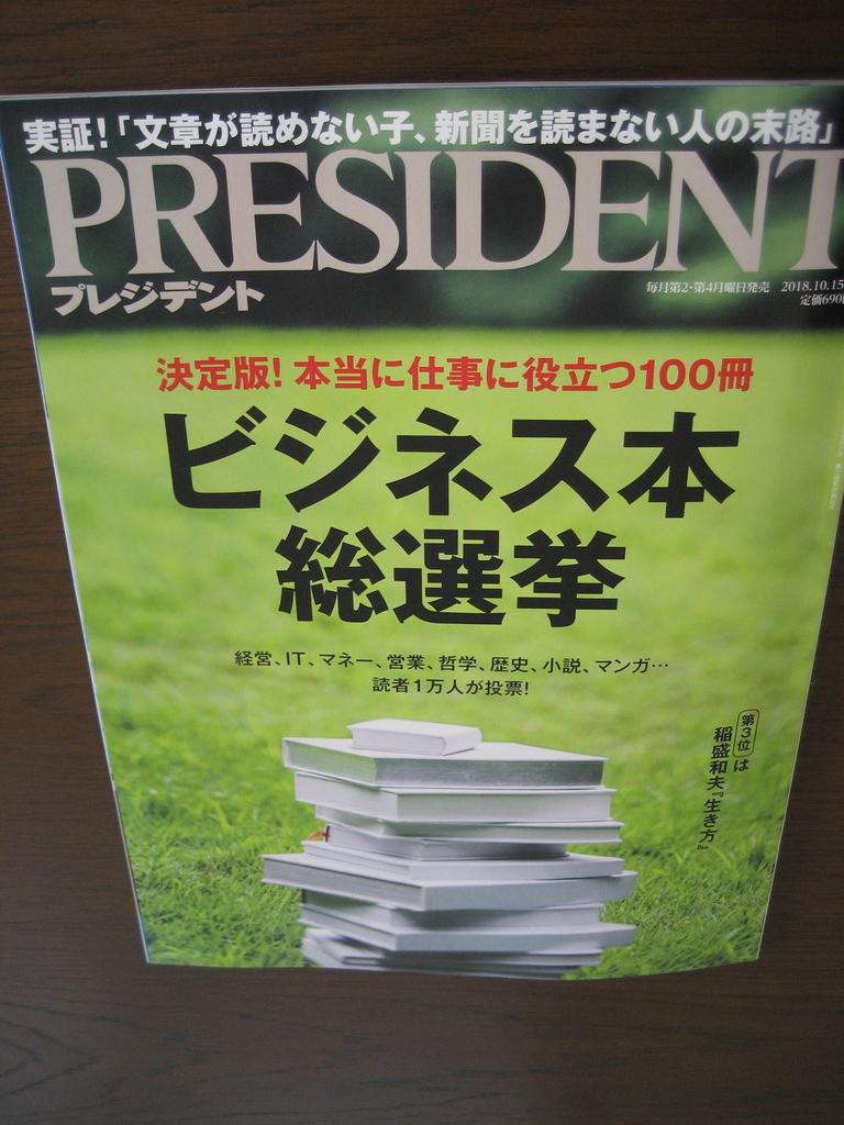 f:id:tobishima-life:20181003160004j:plain