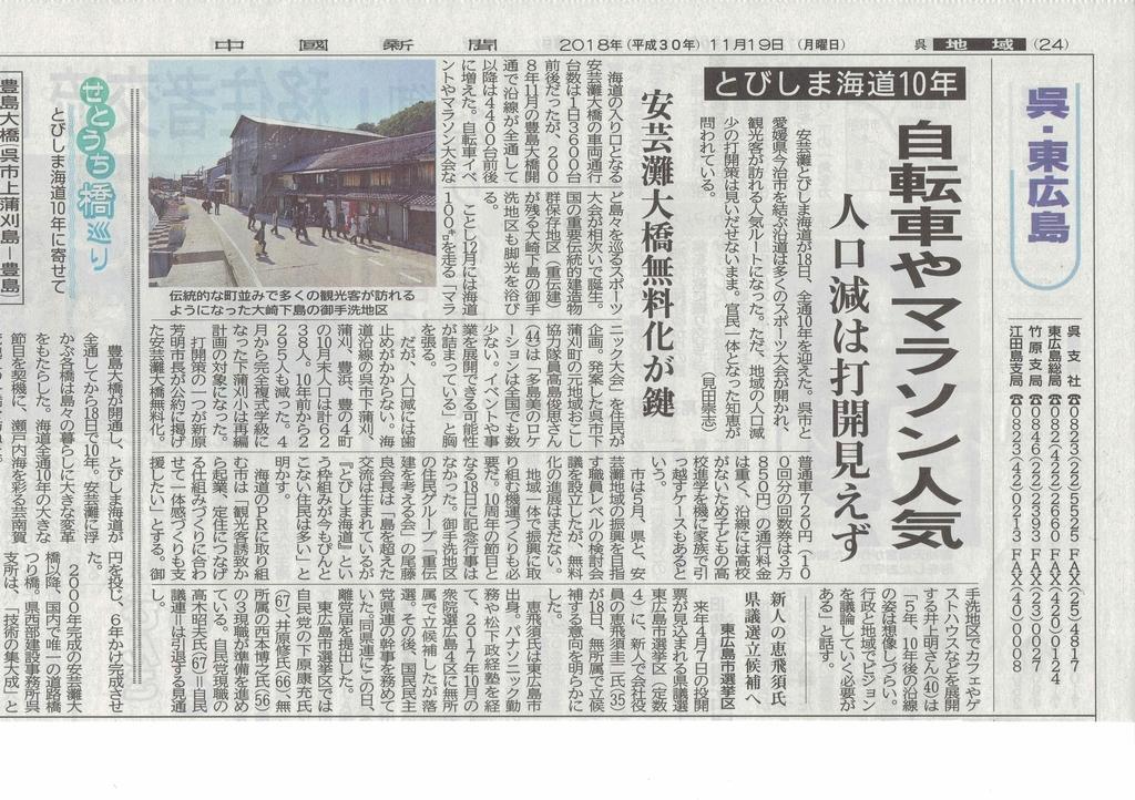 f:id:tobishima-life:20181119112003j:plain