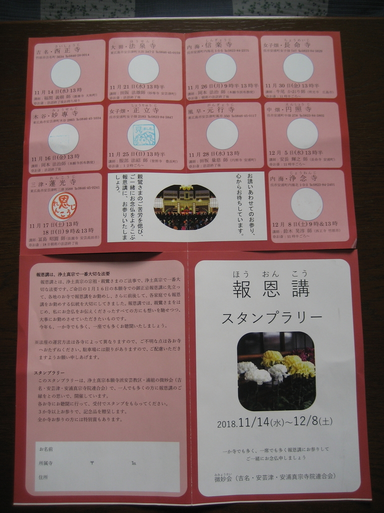 f:id:tobishima-life:20181126101144j:plain