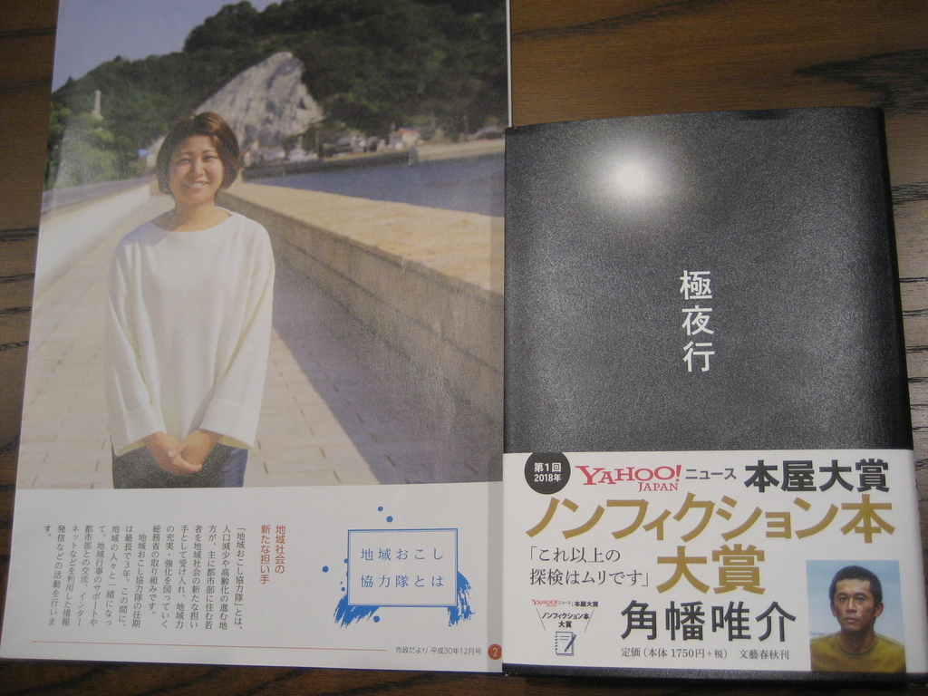 f:id:tobishima-life:20181130170104j:plain