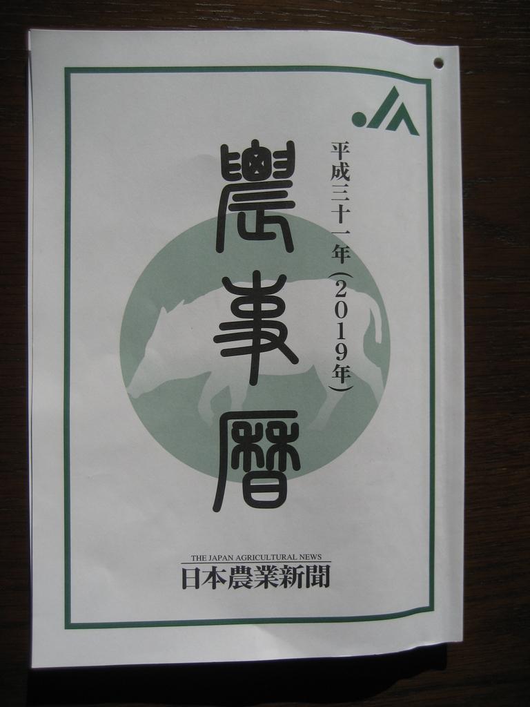 f:id:tobishima-life:20190104112037j:plain