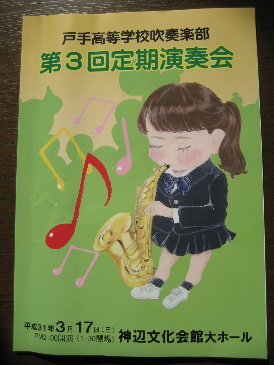 f:id:tobishima-life:20190318095537j:plain