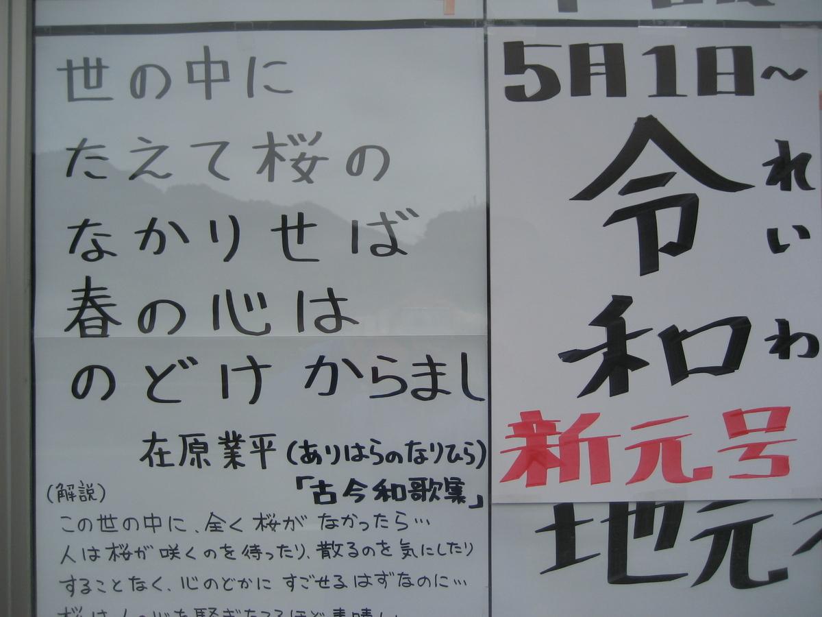f:id:tobishima-life:20190401115227j:plain