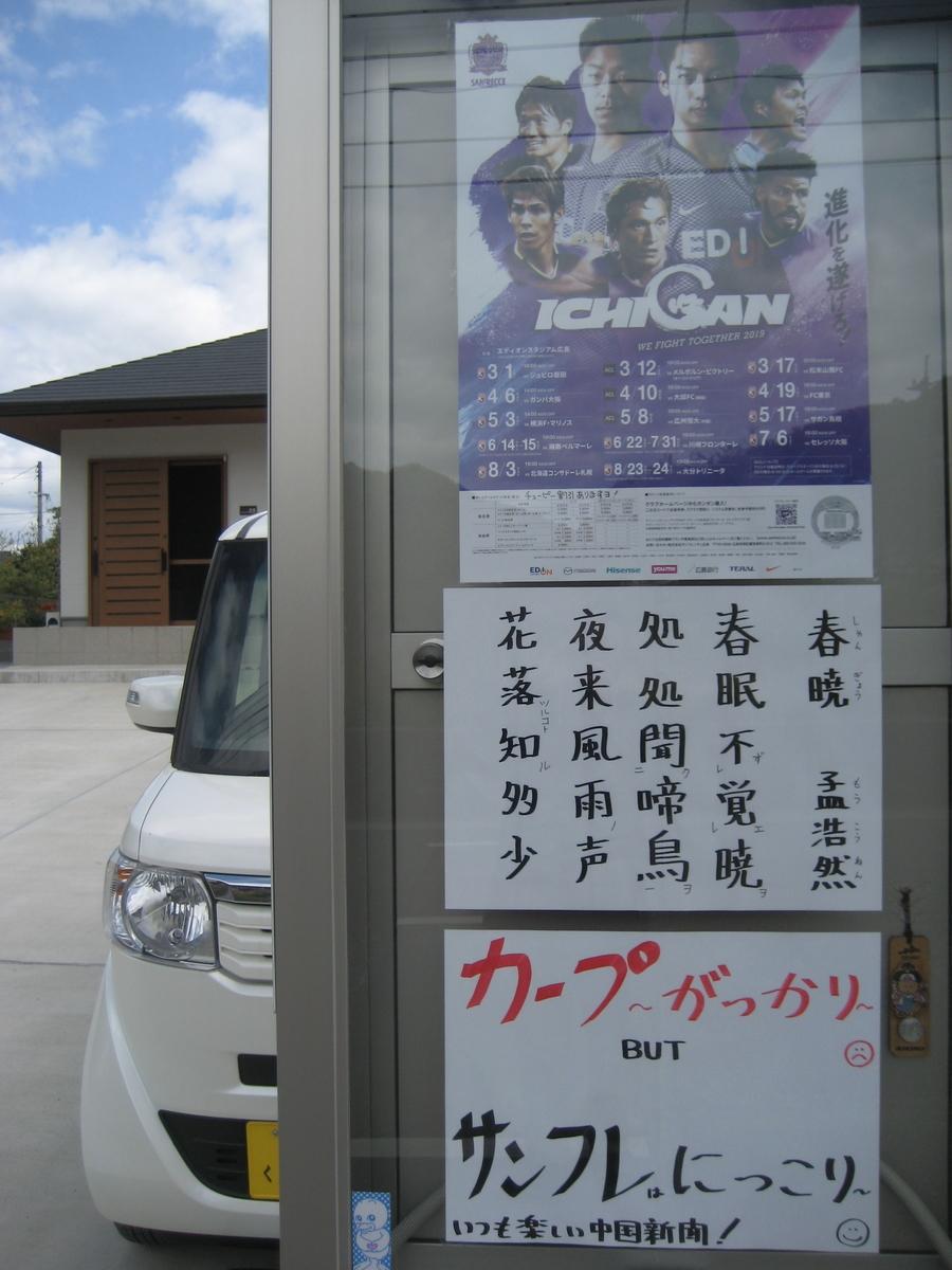 f:id:tobishima-life:20190411112239j:plain