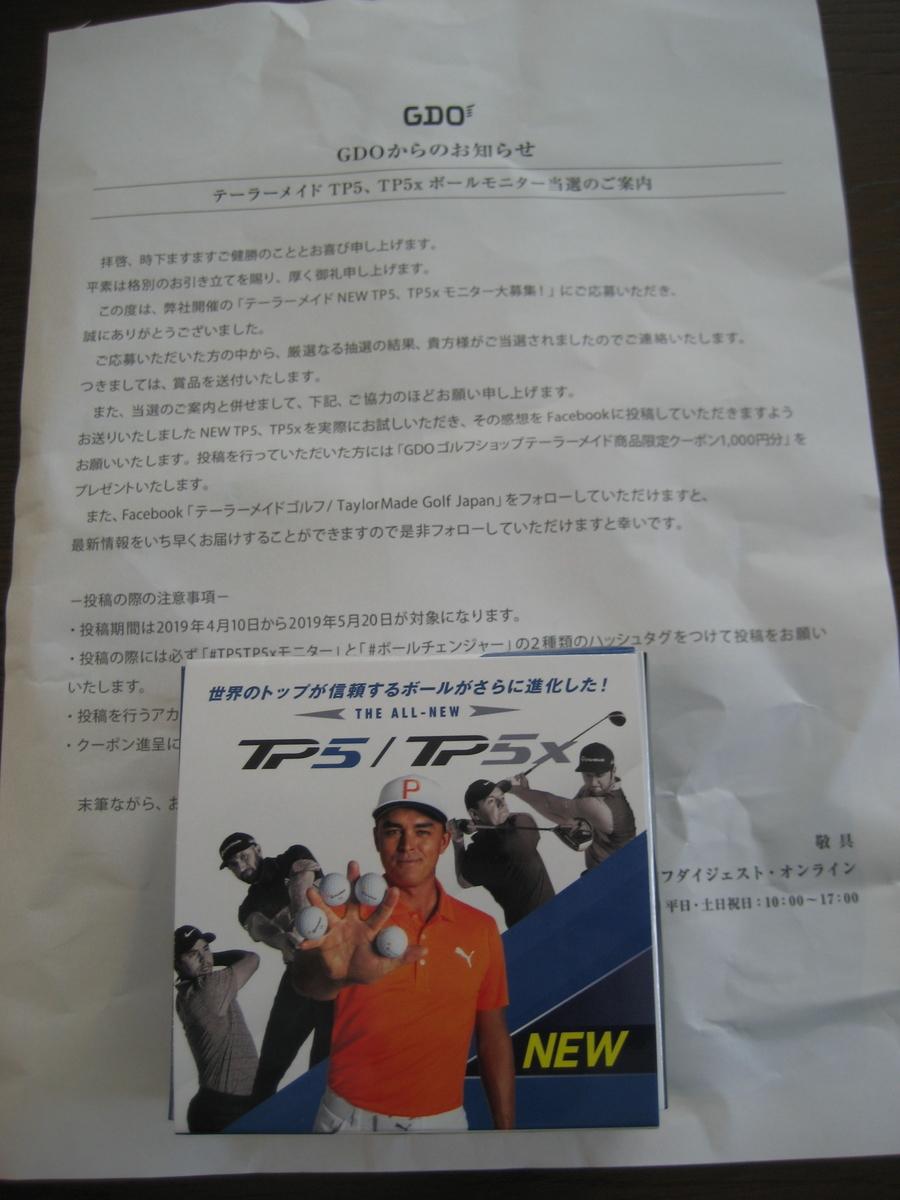 f:id:tobishima-life:20190419100048j:plain