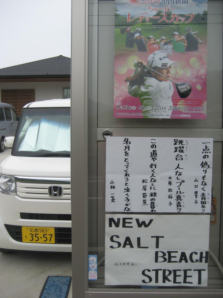 f:id:tobishima-life:20190819102119j:plain