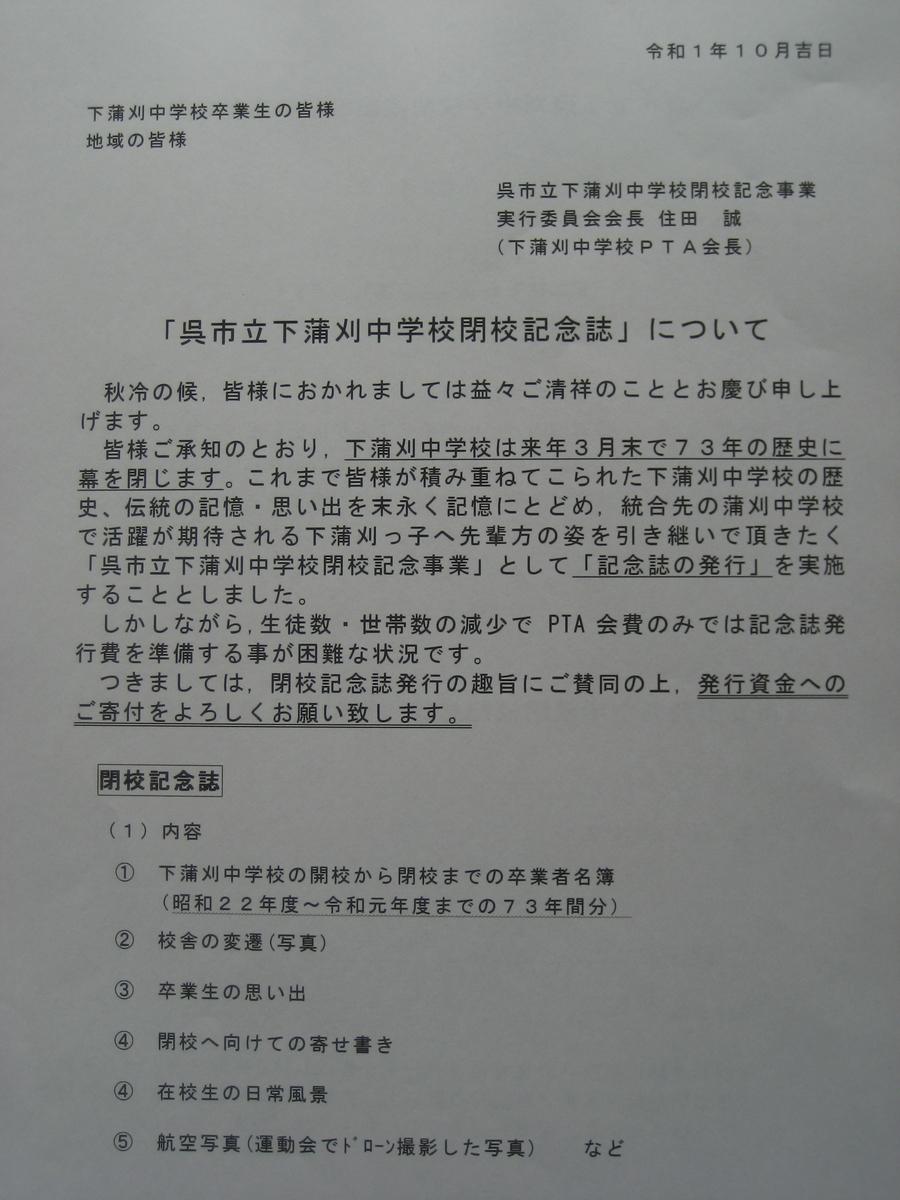 f:id:tobishima-life:20191015110436j:plain
