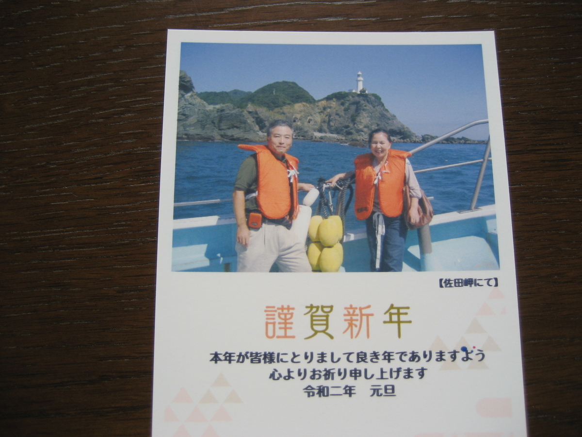 f:id:tobishima-life:20200101102059j:plain