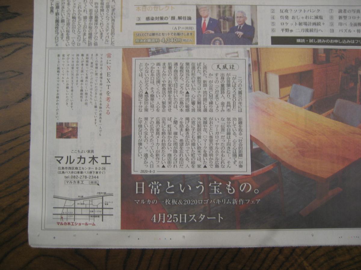 f:id:tobishima-life:20200403181827j:plain