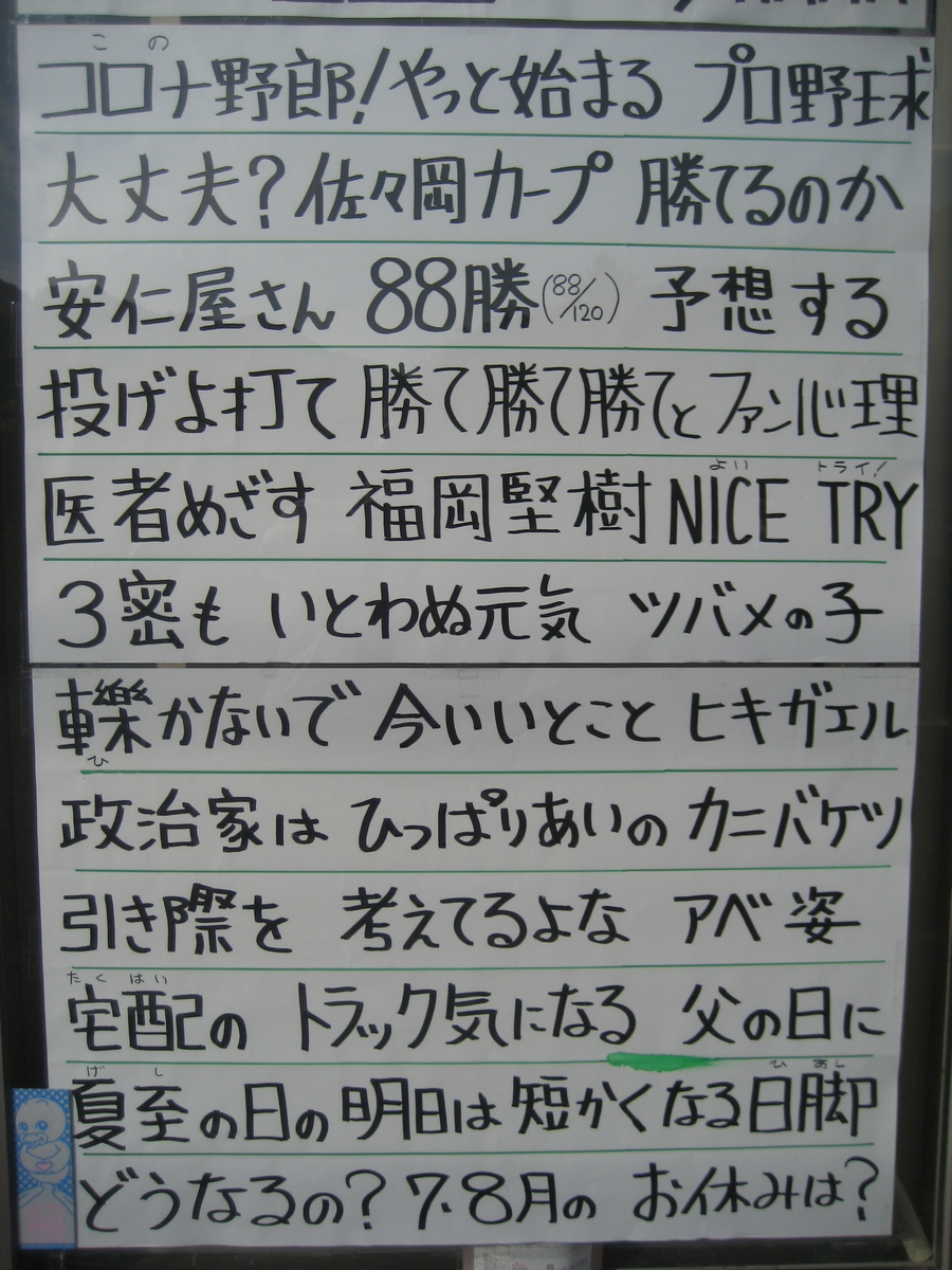 f:id:tobishima-life:20200615170647j:plain