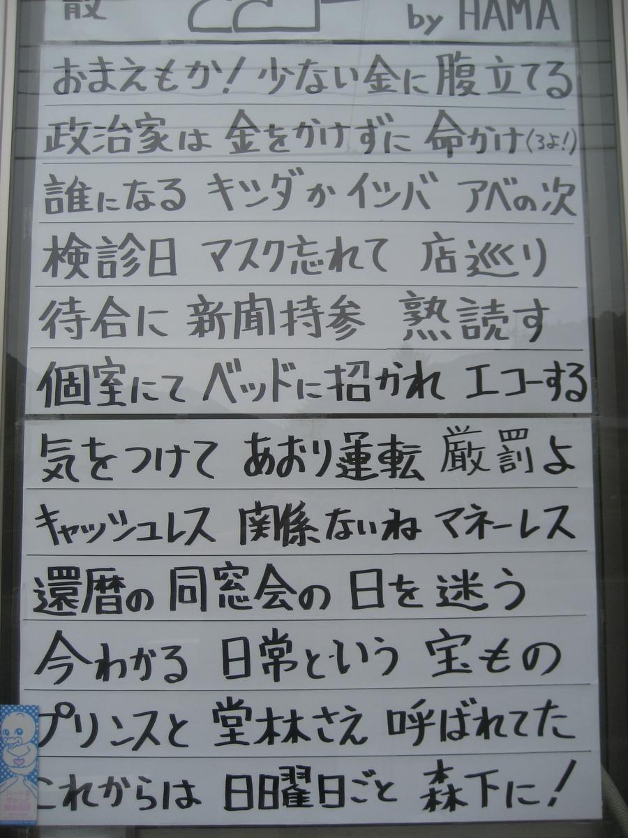 f:id:tobishima-life:20200629153156j:plain