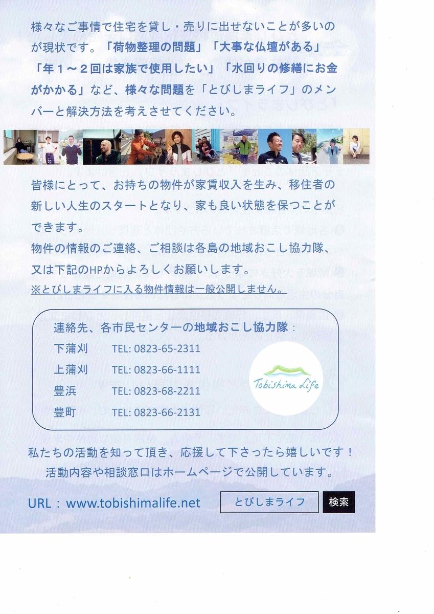f:id:tobishima-life:20210115133400j:plain