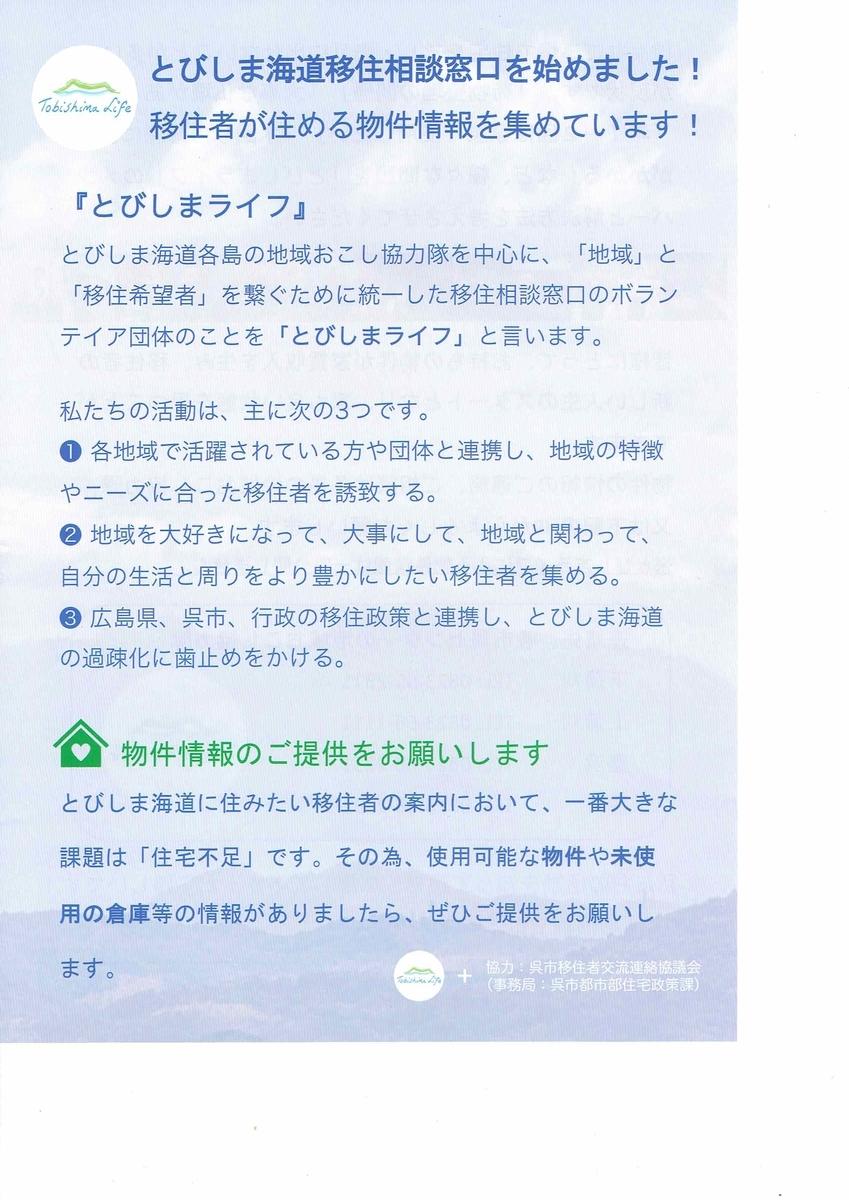 f:id:tobishima-life:20210115133419j:plain