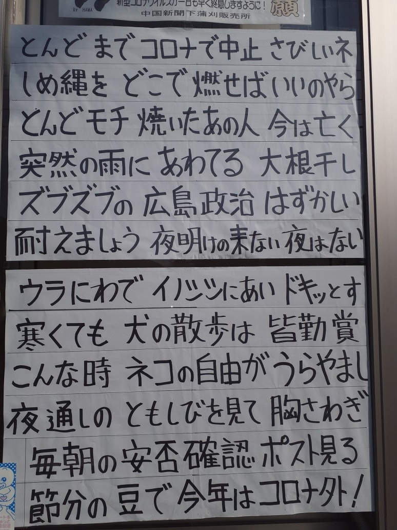 f:id:tobishima-life:20210116124904j:plain