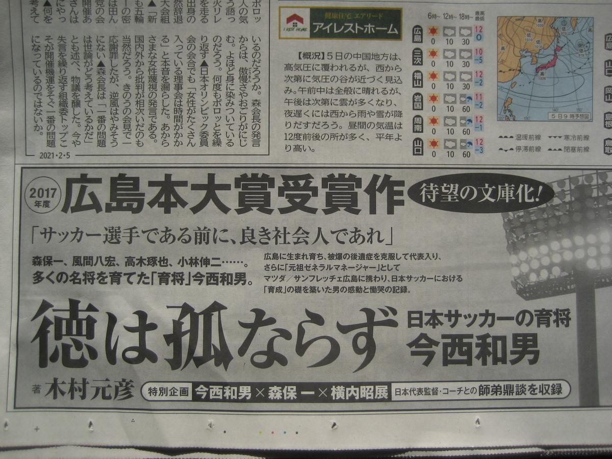 f:id:tobishima-life:20210205122939j:plain