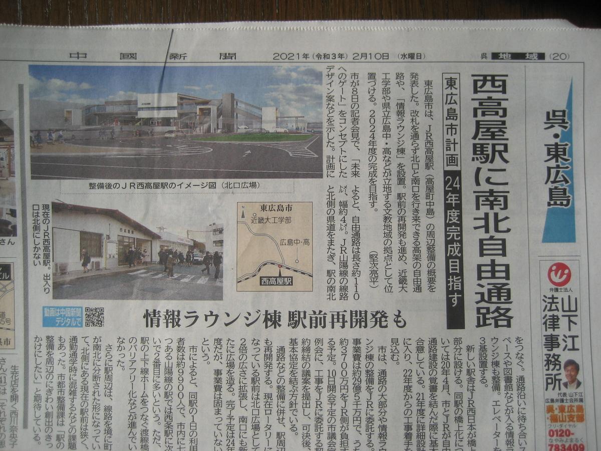 f:id:tobishima-life:20210210114157j:plain