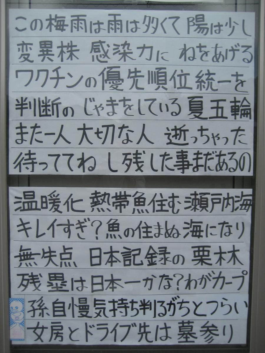 f:id:tobishima-life:20210514112316j:plain