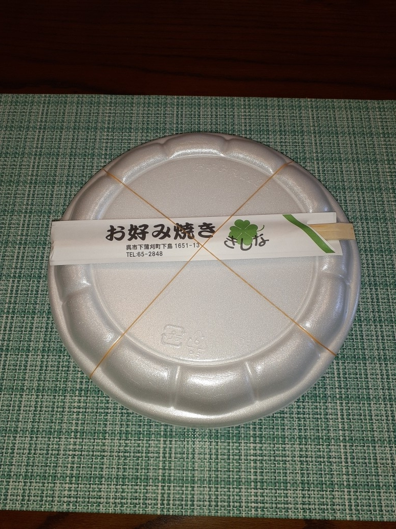 f:id:tobishima-life:20210531163123j:plain
