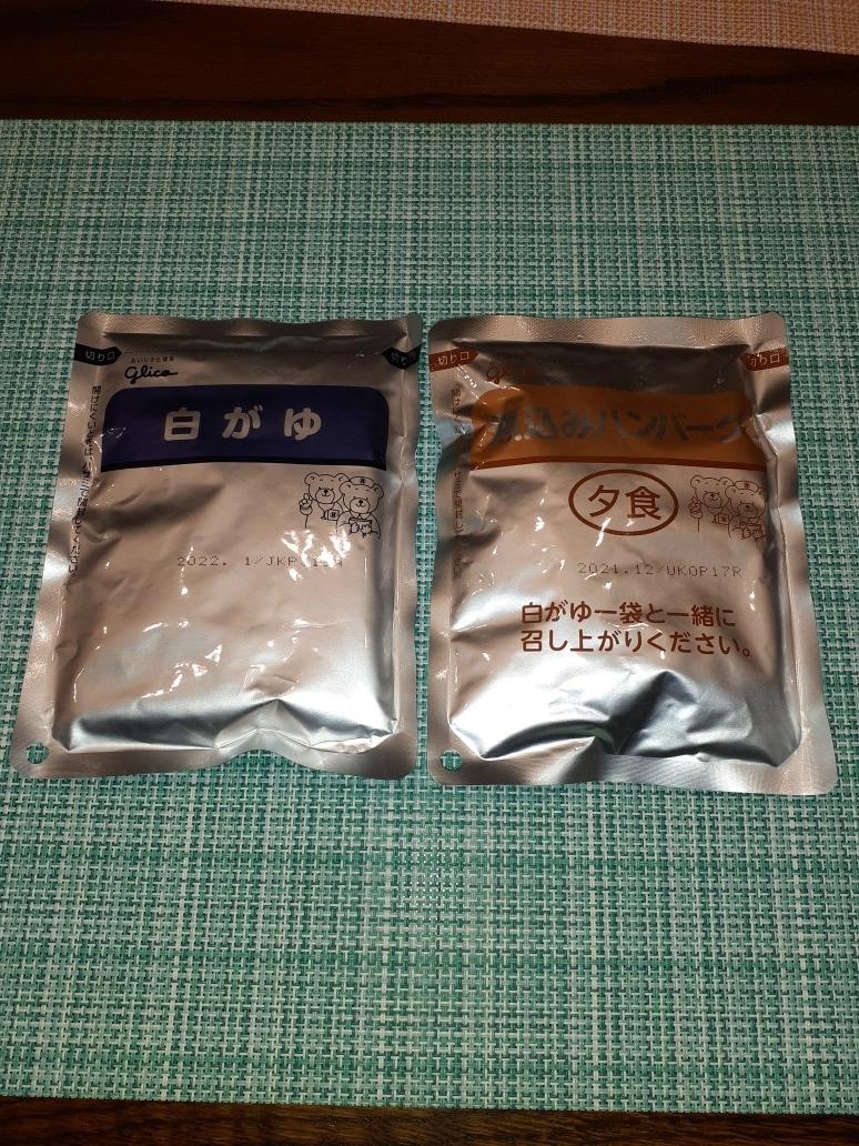 f:id:tobishima-life:20210609192019j:plain