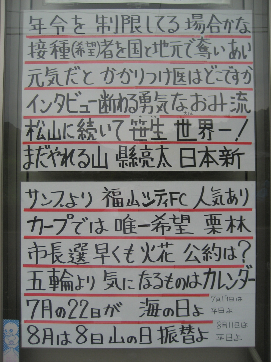 f:id:tobishima-life:20210611140916j:plain
