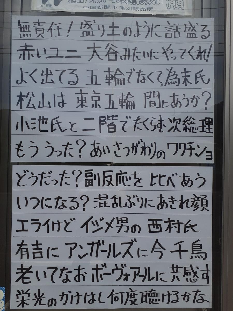 f:id:tobishima-life:20210715125030j:plain