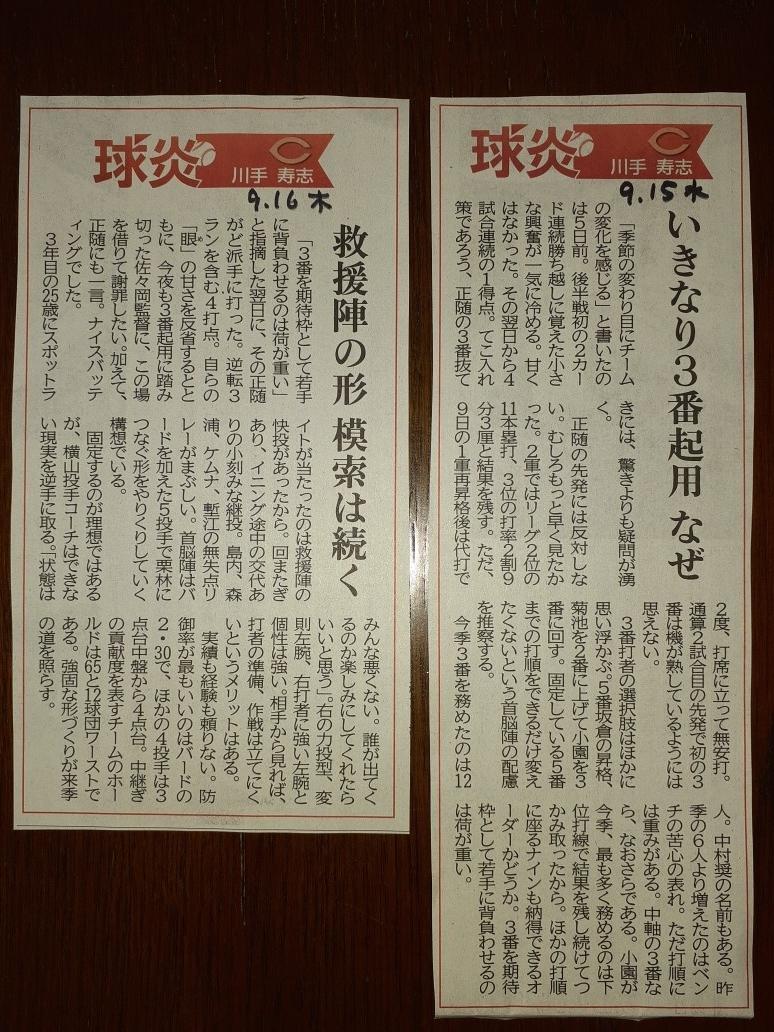 f:id:tobishima-life:20210916102546j:plain