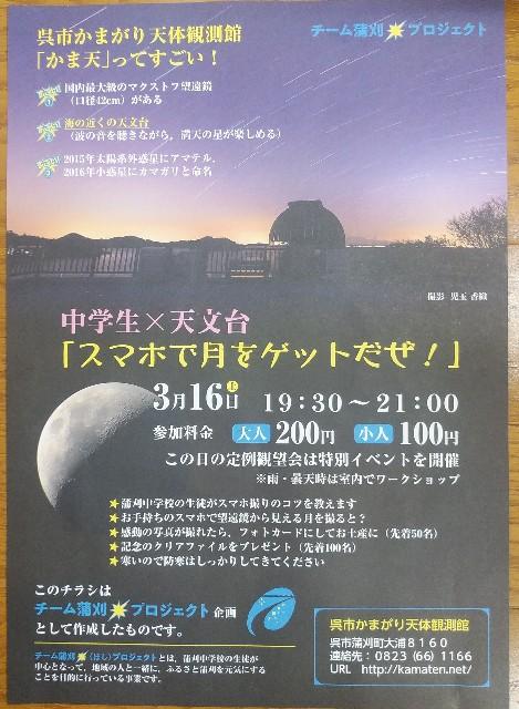 f:id:tobishimakaido:20190311121839j:image
