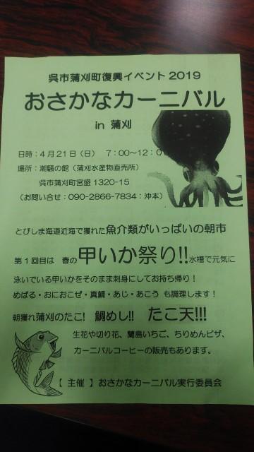 f:id:tobishimakaido:20190421234247j:image