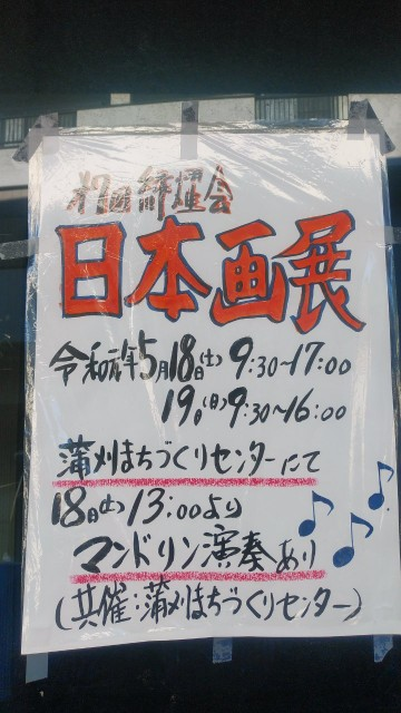 f:id:tobishimakaido:20190507080005j:image