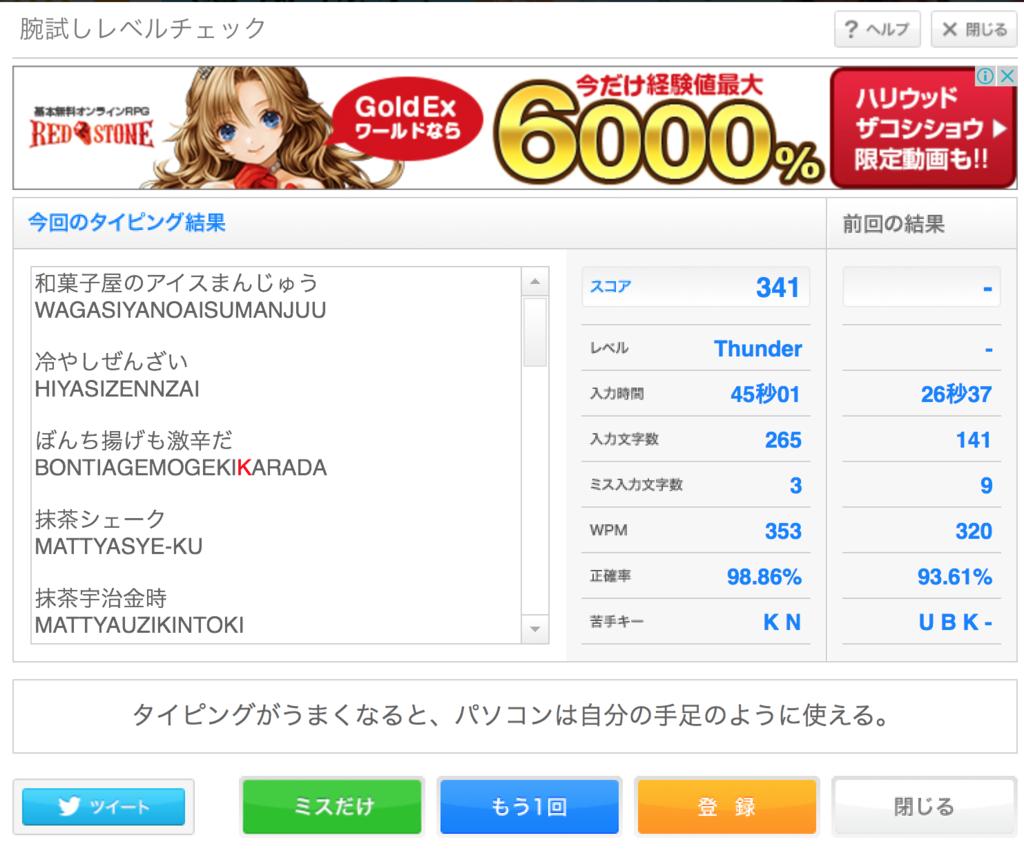 f:id:tobutori00:20160805230338p:plain