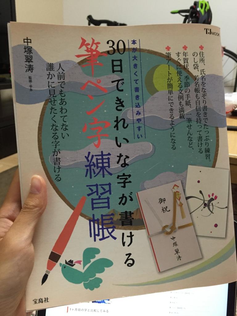 f:id:tobutori00:20160823230150j:plain