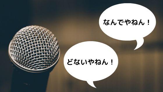 大阪 大阪弁