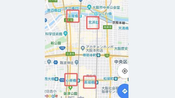 大阪 摂津