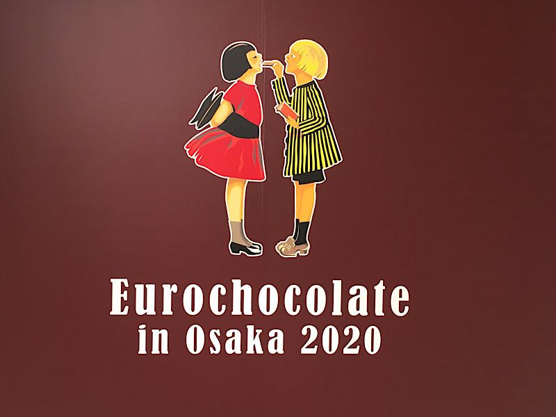 ハルカス eurochocolate