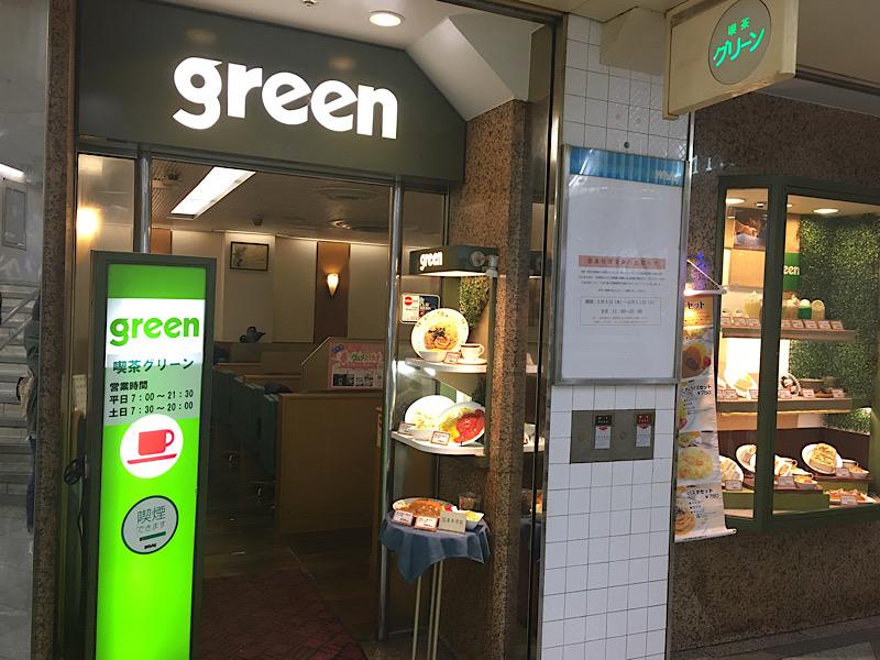 梅田 純喫茶 green