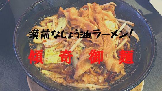 天神橋筋商店街 傾奇御麺
