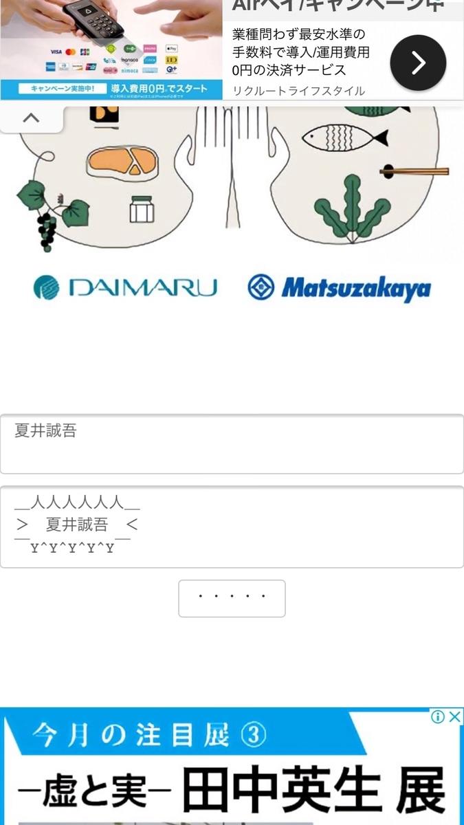 f:id:tocchi_bakuha:20210318190821j:plain