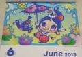 アクビガール カレンダー 6月