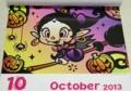 アクビガール カレンダー 10月