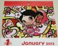 アクビガール カレンダー 1月