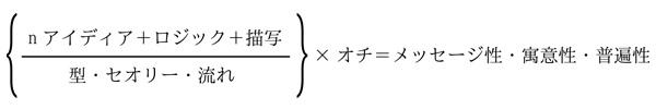 ショートショート方程式Ver.2