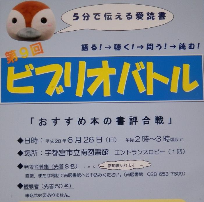 f:id:tochigihonkatsu:20160625232920j:plain