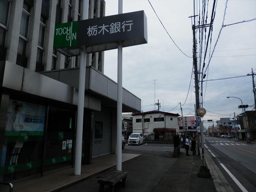 f:id:tochigihonkatsu:20160630125550j:plain